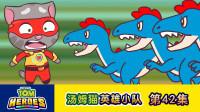 汤姆猫英雄小队第四十二集 煎饼和恐龙
