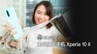 索尼防水机 Xperia 10 II 开箱评测