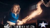 《逐星女》101b:女主发现星侠10年前遗物,化身成为体操侠!