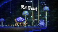 天铭 泰拉瑞亚 1.4 最后的旅途 10 荧光蘑菇地中的无尽宝藏