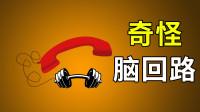 为什么象征电话的图标是个哑铃?