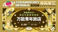 草莓星云003-造访万能青年旅店