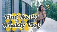 【Miss沐夏】Vlog No.127 Weekly Vlog | 努力健身又忍不住吃碳水|剪头发|与朋友小聚