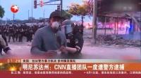 视频|明尼苏达州: CNN直播团队一度遭警方逮捕