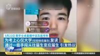 视频|澎湃新闻: 艺人仝某自称改身份参加高考