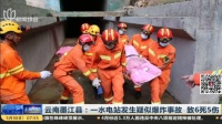 视频 云南墨江县: 一水电站发生疑似爆炸事故 至6死5伤