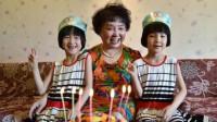 10年前,60岁失独母亲冒死生下双胞胎,还想活到女儿出嫁