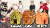 搭建三只小猪的小屋,可以承受大灰狼的攻击吗?一起来见识下!