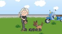 奶奶拴狗子看车,肥肥好心劝解却遭怼,最后狗子都看不下去了!