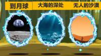 脑力测试:月球、大海和沙漠,你会进哪一扇传送门?