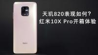 天玑820真最强中端?红米10X Pro开箱与荣耀X10、iQOO Z1选购推荐