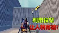 和平精英揭秘真相:军事基地的铁架有隐藏功能?可以让人物穿墙!
