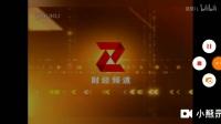 CCTV2财经频道呼号(2009.8.24-2012.8.23)