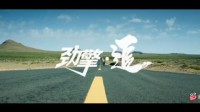 钱江追600首发宣传片
