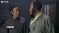 水浒传:李逵的豪横时刻,霸气又搞笑