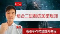 高职考技能提升教程057期 结合二进制,自定义加密规则 VB编程 刘金玉