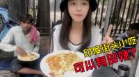 印度街边摊生吃的辣椒啥味?中国妹子挑战生吃印度绿色魔鬼辣椒