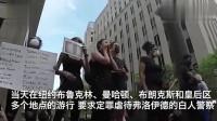 """""""黑人之死""""抗议持续 纽约警方大规模出动,暴力抓捕多名示威者"""