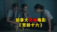 一所监狱一样的女子寄宿学校,16年不准出去,看电影《芳龄十六》