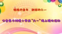 """2020年斗湖堤小学庆""""六一""""线上联欢活动"""