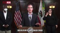 美国洛杉矶抗议持续 市长宣布实施宵禁