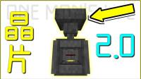 悟欣 我的世界 单身模块生存 ep107 理论上最高效率的芯片自动化