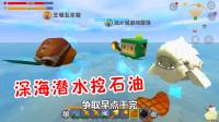 迷你世界生存:鸡汁哥带熊孩子大毛深海潜水挖石油,给汽车准备燃料