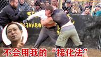 【功夫】外国民间拳王比武,比赛笼子都被撞开了,比传武大师厉害