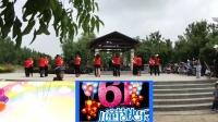 老顽童过儿童节 返老还童春常在(摄制 海纳川2020.05.31)