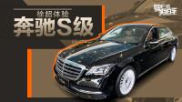 实拍车:3.0T+9AT 仍是百万级行政豪车的霸主 奔驰S350 L静态评测