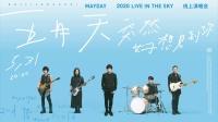 五月天 [ 突然好想见到你 ] Mayday live in the sky 线上演唱会