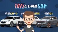 《大叔据说》18万热门SUV买哪款?