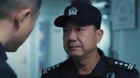 《三叉戟》卫视版预告第2版:徐国柱打听嫌犯线索,被当场回绝 三叉戟 20200531