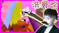 【XY小源VR】洗剪吹来了 祝大家61节快乐