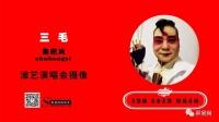 兴化市一加一艺术团演唱淮剧(大堂羞母)