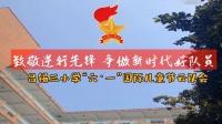 """吕锡三小学庆祝""""六·一""""云队会活动"""