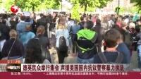 视频|德英民众举行集会 声援美国国内抗议警察暴力执法