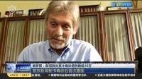 视频|俄罗斯: 新冠肺炎累计确诊病例数超40万