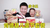 试吃88元KFC儿童节宝可梦套餐,还送皮卡丘限量玩具,外甥女太喜欢了