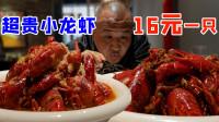 北京顶尖豪宅旁边的小龙虾?虾的身价都上来了!20只虾花了300多?