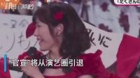 30秒|日本偶像渡边麻友官宣退出娱乐圈, 因身体问题无法继续活动