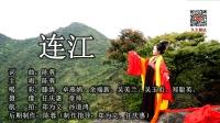 连江的女儿唱的连江歌