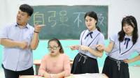 如果老师跟学生互换身份,同学们会怎么对待老师呢?真是太逗了