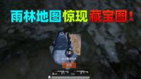 和平精英揭秘真相:雨林洞穴发现一张藏宝图!能用它挖出信号枪吗?