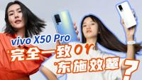vivo X50 Pro微云台手机评测:我拍出了和官方一样的照片!