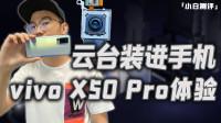 「小白测评」vivo X50 Pro体验测评 把云台装手机里是什么体验?