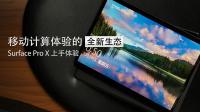 移动计算体验的全新生态,Surface Pro X 上手体验