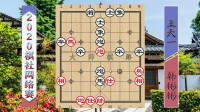 2020棋社网络赛最佳对局:王天一全局稳稳控盘,仅30便KO韩彬彬