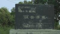真相揭秘!大汉冢才是真正的刘秀墓,考古学家论依据