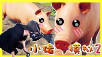【XY小源VR】小猪模拟器 2 有点费膝盖 哈哈